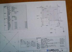 建築システム 0円サポート事前役所調査